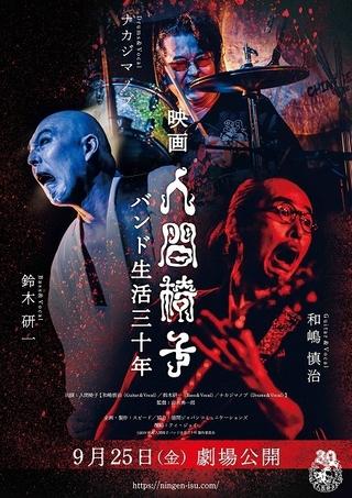 「映画 人間椅子 バンド生活三十年」9月25日公開! 初の中野サンプラザホールライブに密着
