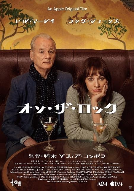 ソフィア・コッポラ「オン・ザ・ロック」10月2日公開! ビル・マーレイ&ラシダ・ジョーンズが共演