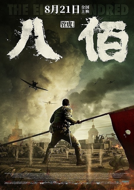 8000万ドルを投じて製作された戦争映画「八佰」が大ヒット!