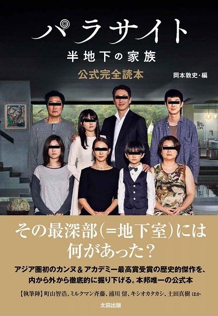 「パラサイト 半地下の家族」公式完全読本、9月5日発売! ポン・ジュノ監督直筆絵コンテも収録