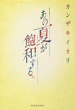 入野自由&茅野愛衣、ボカロP・カンザキイオリの小説「あの夏が飽和する。」初回特典の朗読音源に出演