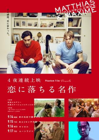 グザビエ・ドラン最新作公開記念 「恋に落ちる名作」特集上映が東京、大阪で同時開催