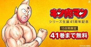 シリーズ生誕41周年記念「キン肉マン」1~41巻を期間限定で無料公開