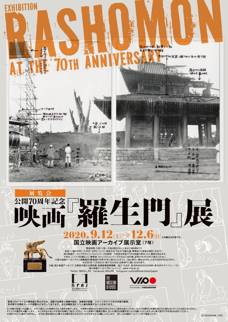 「公開70周年記念 映画『羅生門』展」が国立映画アーカイブで9月12日から開催