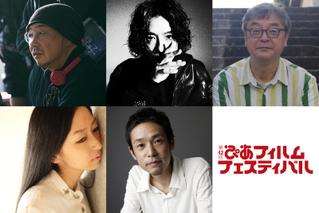「PFFアワード2020」最終審査員が決定 大森立嗣、齊藤工ら5名