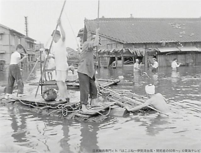 「『はこぶね』 伊勢湾台風・開拓者の60年」