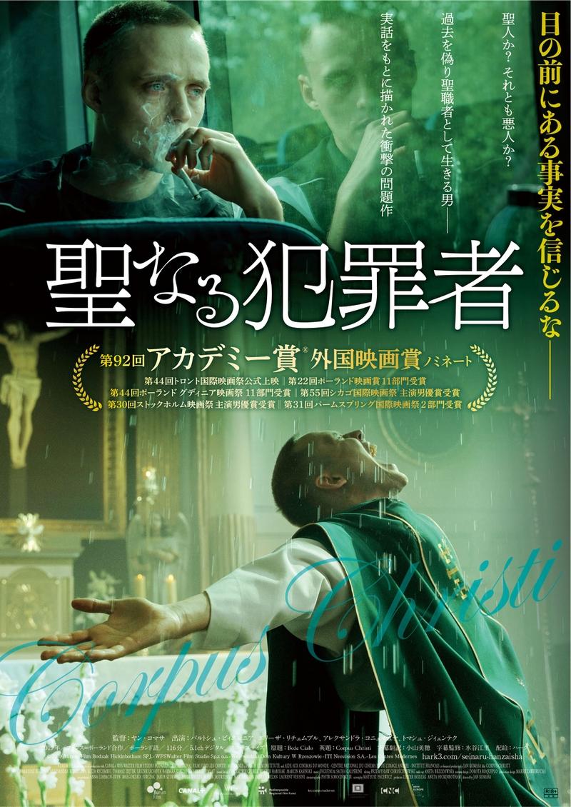 服役中の青年が司祭の代理に アカデミー賞ノミネートのポーランド映画「聖なる犯罪者」1月公開