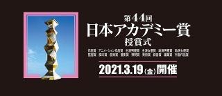 第44回日本アカデミー賞授賞式、2021年3月19日に開催! 観客を迎えた式典を予定