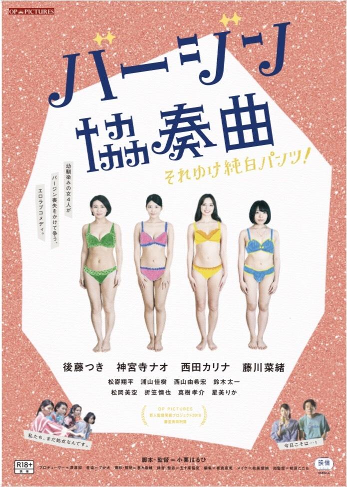 かわいさ満点、女子4人の喪失作戦! 令和初の女性監督によるピンク映画「バージン協奏曲 それゆけ純白パンツ!」