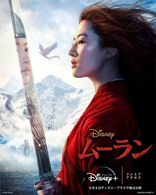 中国を舞台にしたディズニーの実写版「ムーラン」