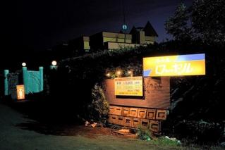 実在したラブホの外観、室内をリアルに再現 波瑠主演「ホテルローヤル」場面写真公開