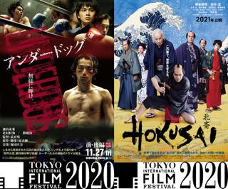 第33回東京国際映画祭オープニング&クロージング作品が決定
