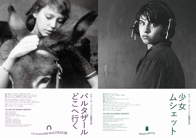 ロベール・ブレッソンの傑作「バルタザールどこへ行く」「少女ムシェット」10月30日公開決定