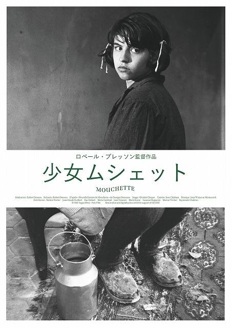ロベール・ブレッソンの傑作「バルタザールどこへ行く」「少女ムシェット」10月30日公開決定 - 画像4