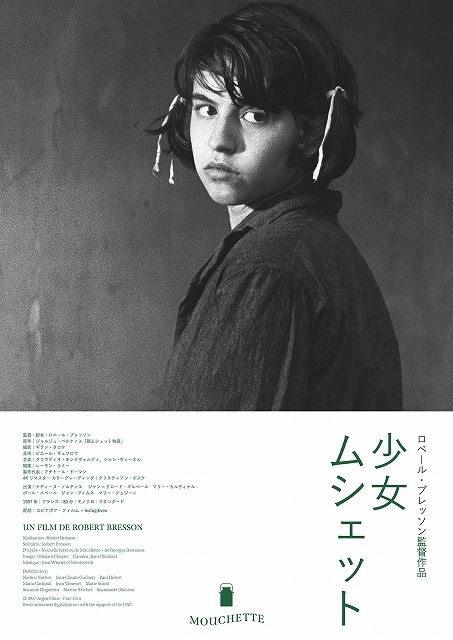 ロベール・ブレッソンの傑作「バルタザールどこへ行く」「少女ムシェット」10月30日公開決定 - 画像3