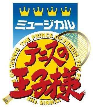 「新テニスの王子様」ミュージカル化決定 これまでの「テニミュ」は4thシーズンに突入