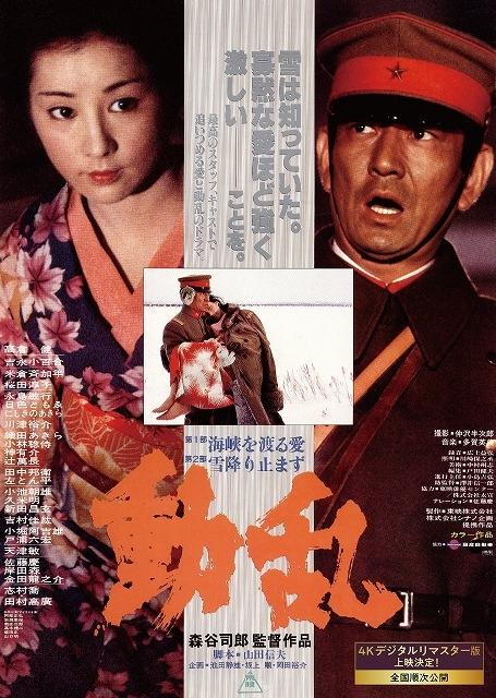 「高倉健特集上映」9月18日から丸の内TOEIで開催!「動乱」4Kデジタルリマスターも11月6日公開
