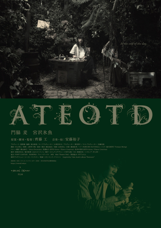 門脇麦×宮沢氷魚主演、齊藤工監督短編映画「ATEOTD」9月25日から劇場公開