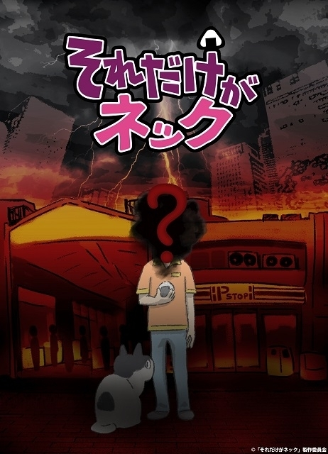 「片腕マシンガール」井口昇が監督、コンビニが舞台のオリジナルTVアニメ10月放送開始