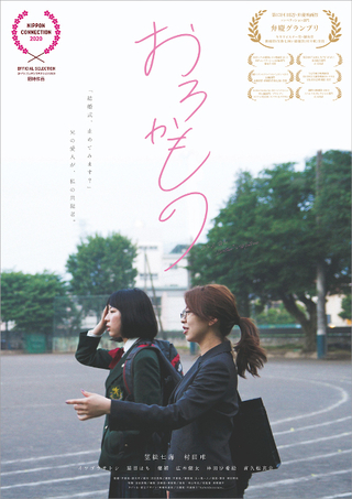 田辺・弁慶映画祭5冠「おろかもの」予告完成! 沖田修一、犬童一心らの絶賛コメントも