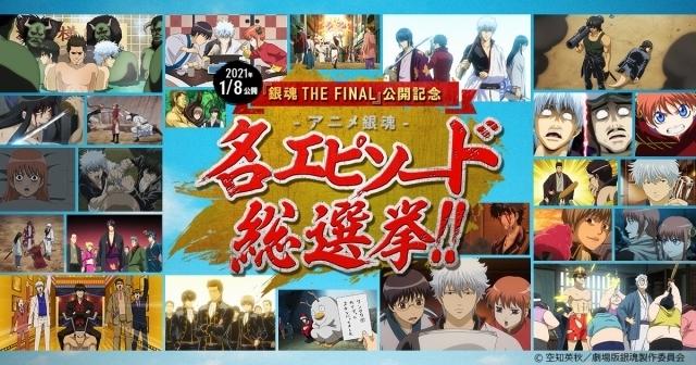 アニメ版「銀魂」全エピソード367話と劇場版2作から77話を厳選