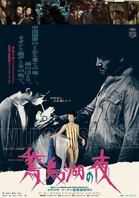 「鵞鳥湖の夜」来場者特典は、コンビーフ太郎によるクラシックアートポスター 9月25日から劇場で配布