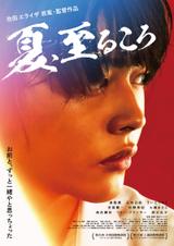 池田エライザ監督デビュー作「夏、至るころ」12月4日公開