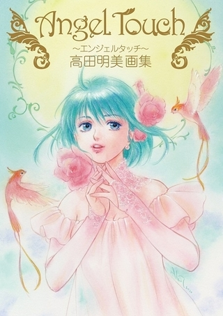「クリィミーマミ」「きまぐれオレンジ☆ロード」などのイラストを収録した高田明美の画集発売