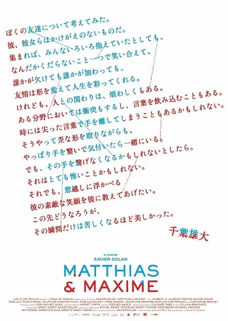 千葉雄大&杉咲花、グザビエ・ドラン新作に寄せポエムを創作 「マティアス&マキシム」新ポスター