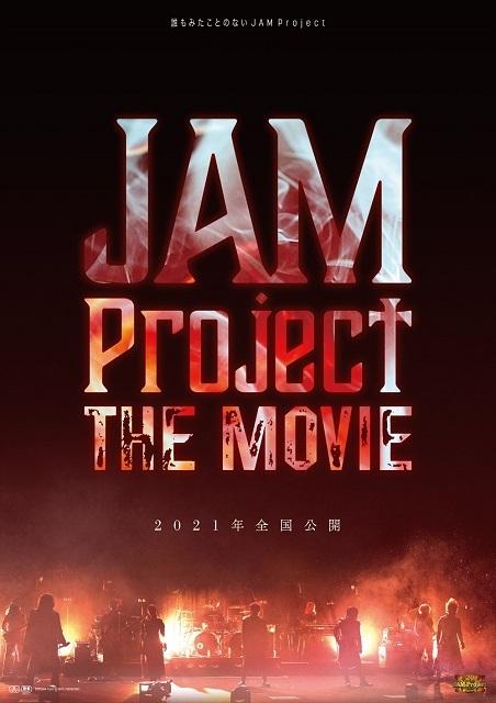 アニソン音楽ユニット「JAM Project」のドキュメンタリー映画、21年公開 コロナ禍の現状も描く