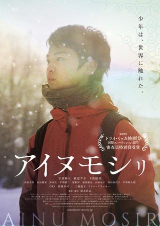 福永壮志監督に聞く「日本人監督が世界の共感を得るためになすべきことは何か!」