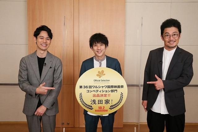 二宮和也×妻夫木聡「浅田家!」が世界へ ワルシャワ&釜山国際映画祭に出品
