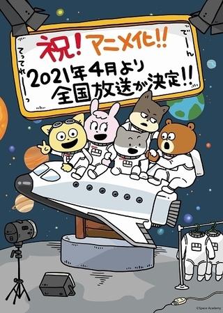 宇宙飛行士を目指すアニマルたち「宇宙なんちゃらこてつくん」21年4月放送でTVアニメ化