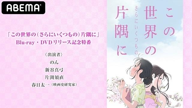 「この世界の(さらにいくつもの)片隅に」のん、片渕須直監督ら出演特番が9月24日配信