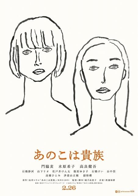 大島依提亜氏と、塩川いづみ氏がタッグを組んだ描き下ろしティザービジュアル