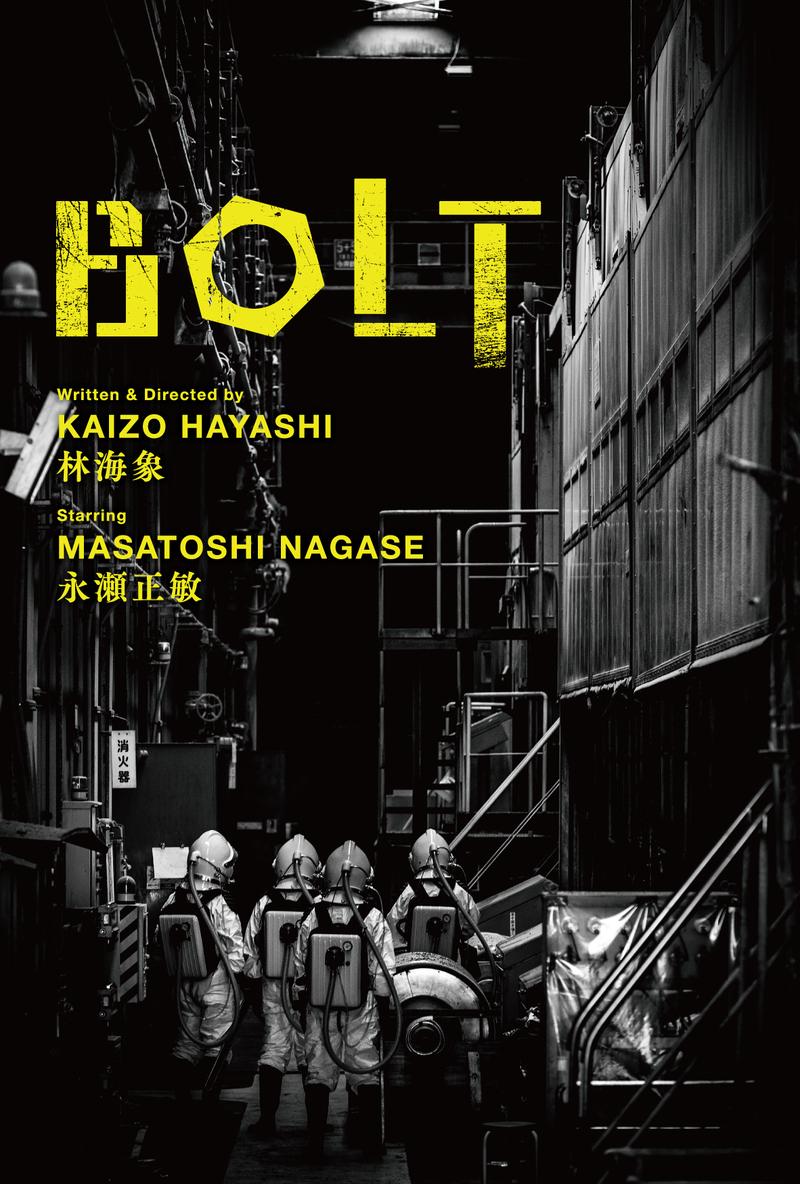 林海象7年ぶり監督作「BOLT」12月11日公開 永瀬正敏主演、ヤノベケンジ制作の美術館内セットで撮影