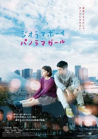 移り変わる東京で、「好き」の気持ちはしぶとく残る――山田杏奈×鈴木仁ダブル主演作、新ビジュアル
