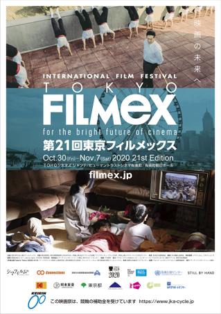 第21回東京フィルメックス、ラインナップ発表 東京国際映画祭との同時期開催に「相乗効果を期待」