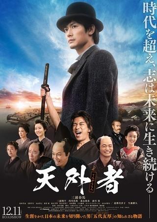 三浦春馬さんが五代友厚を演じた主演作「天外者」12月公開! 三浦翔平、西川貴教らと共演