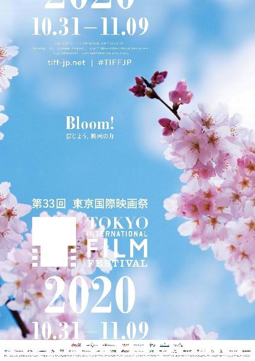 東京国際映画祭の特別招待作品は意欲作ずらり! ラインナップ17本が明らかに