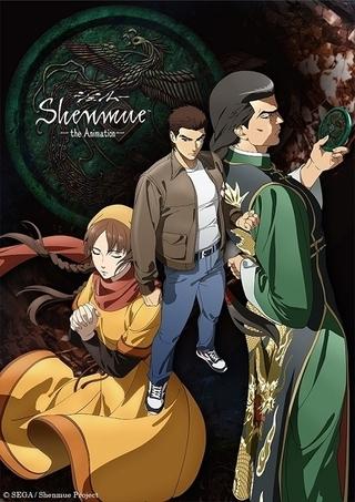 セガのゲーム「シェンムー」アニメ化決定 制作はテレコム・アニメーションフィルム