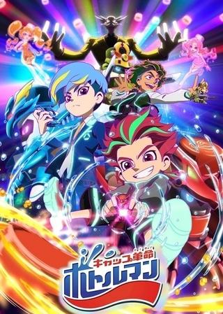 タカラトミーの新玩具と連動したオリジナルアニメ「キャップ革命 ボトルマン」10月配信開始
