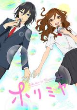 「ホリミヤ」CloverWorks制作でTVアニメ化 戸松遥、内山昂輝が出演