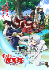 「半妖の夜叉姫」木村良平が琥珀役に 「犬夜叉」で琥珀を演じた矢島晶子に「やらせていただきます!」