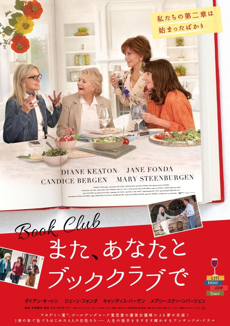 ダイアン・キートン、ジェーン・フォンダら名女優が初共演 読書と人生の後半を楽しむシニア描く「また、あなたとブッククラブで」