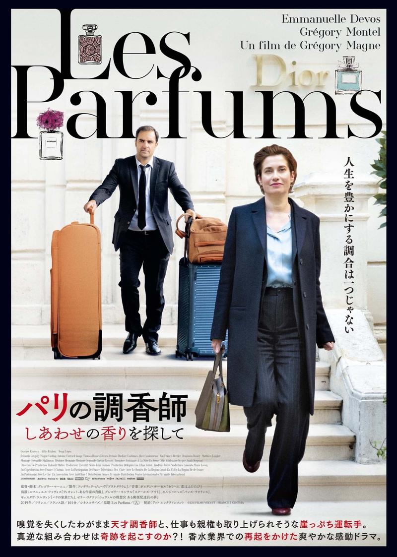 ディオール、エルメスが協力 世界最高峰で勝負する女性調香師の再起を描く「パリの調香師」公開