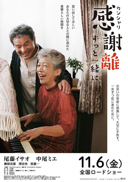 おしどり夫婦役で尾藤イサオと中尾ミエが初共演