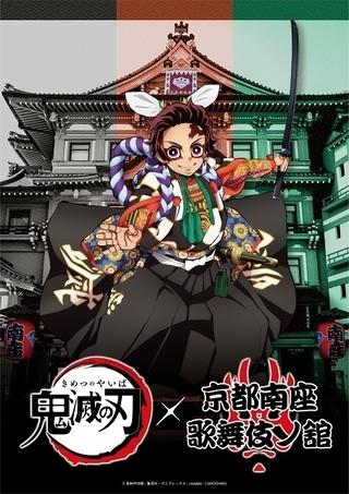 京都・南座で「鬼滅の刃」×歌舞伎コラボ展示 炭治郎たちの描き下ろしオリジナル歌舞伎衣装イラスト公開
