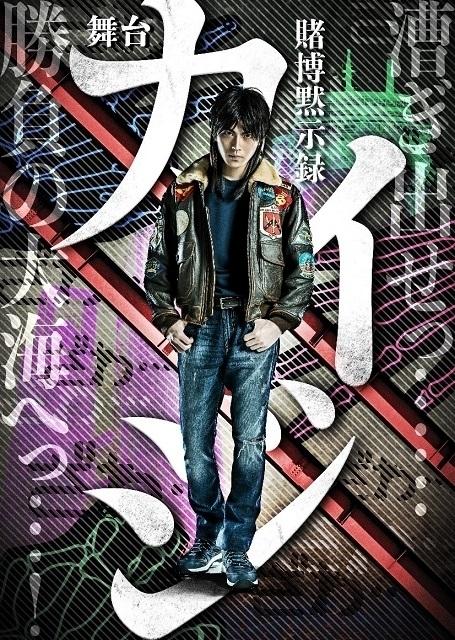 12月4~6日に京都劇場、12月10~13日にヒューリックホール東京で上演