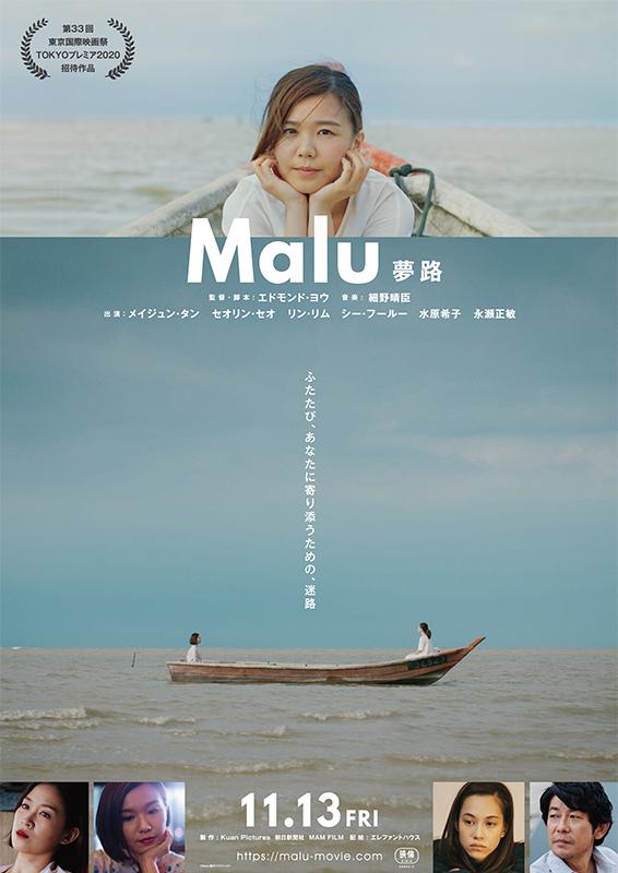マレーシアと日本を往還する、美人姉妹の物語